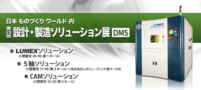 「DMS2012」展示会内容を更新しました 6/20(水)~22(金)