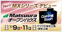 Matsuura オープンハウス 7/9(火)~7/11(木) 開催