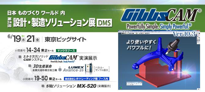 「DMS2013」展示会内容を更新しました 6/19(水)~21(金)
