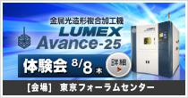 LUMEX Avance-25体験会 (8/8(木) 開催)