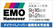 EMO2013(ドイツ・ハノーバー国際見本市会場)開催 9/16~9/21