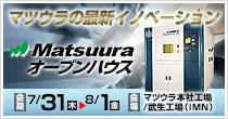 Matsuura オープンハウス 7/10(木)~7/11(金) 開催