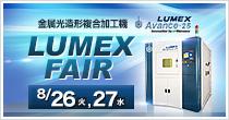 「LUMEXフェア」開催 8/26(火)~8/27(水)