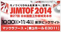 JIMTOF2014 10/30(火)~11/4(木) 開催
