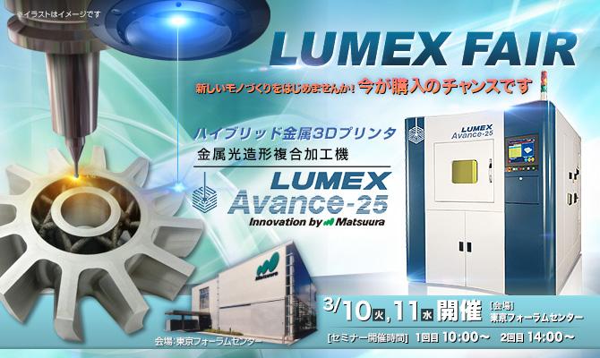 「LUMEXフェア」開催 3/10(火)~3/11(水)