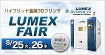 「LUMEXフェア」開催 8/25(火)~8/26(水)