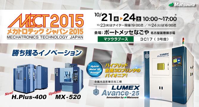「MECT2015」開催 10/21(水)~10/24(土)