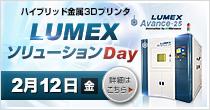 「LUMEXソリューションDay」 2/12(金)開催