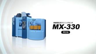 MX-330PC10 プロモーション