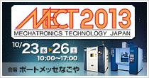 MECT2013(10/23(水)~10/26(土)開催)