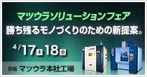 「マツウラソリューションフェア」開催 4/17(木)・18(金)