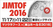 JIMTOF2016 11/17(木)~11/22(火) 開催