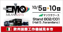 EMO2015(欧州国際工作機械見本市)開催 10/5~10/10