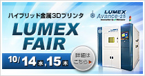 「LUMEXフェア」開催 10/14(水)~10/15(木)