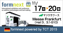 「formnext powered by TCT 2015」開催 11/17(火)~11/120(金)