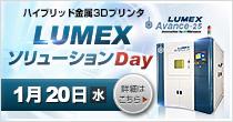 「LUMEXソリューションDay」 1/20(水)開催