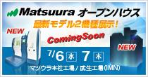 Matsuura オープンハウス 7/6(水)~7/7(木) 開催