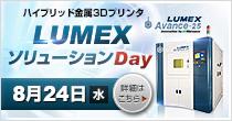 「LUMEXソリューションDay」 8/24(水)開催