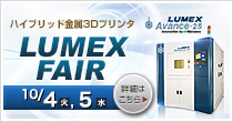 「LUMEXフェア」開催 10/4(火)~10/5(水)