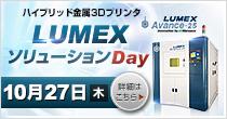 「LUMEXソリューションDay」 10/27(木)開催
