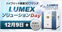 「LUMEXソリューションDay」 12/9(金)開催