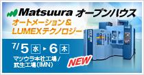 Matsuura オープンハウス 7/5(水)~7/6(木) 開催