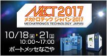 MECT2017 10/18(水)~10/21(土)開催