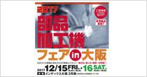 2017部品加工機フェアin大阪