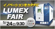 「LUMEXフェア」5/24(金) 開催