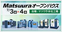 「Matsuuraオープンハウス」7/3(水)~7/4(木)開催
