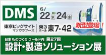 「DMS2016」 6/22(水)~24(金)開催