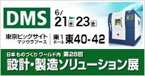 「DMS2017」 6/21(水)~23(金)開催