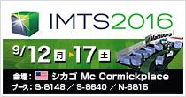 「IMTS2016」9/12(月)~17(土)開催