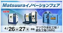 「Matsuuraイノベーションフェア」開催 4/26(水)~4/27(木)