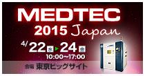 「MEDTEC Japan 2015」開催 4/22(水)~24(金)
