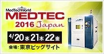 「MEDTEC Japan 2016」開催 4/20(水)~22(金)