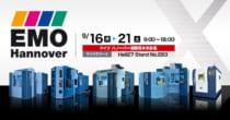 EMO2019 (ドイツ国際金属加工見本市) 9/16(水)~9/21(土)開催