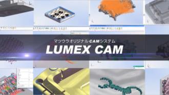 LUMEXCAM