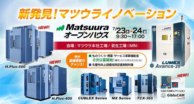 Matsuura オープンハウス 7/23(木)~7/24(金) 開催