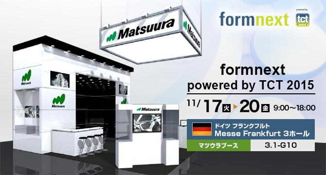「formnext powered by TCT 2015」開催 11/17(火)~11/120(金)