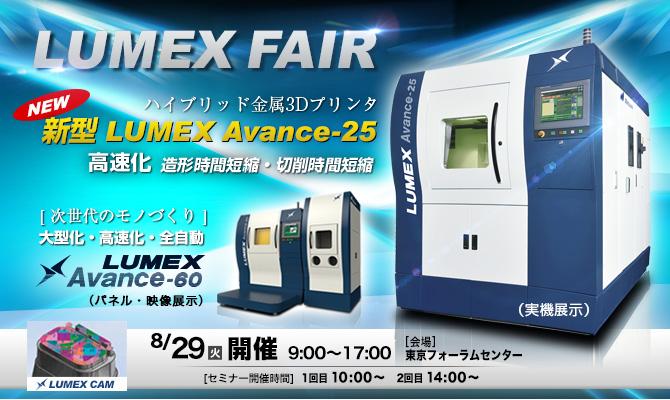 「LUMEXフェア」 8/29(火) 開催