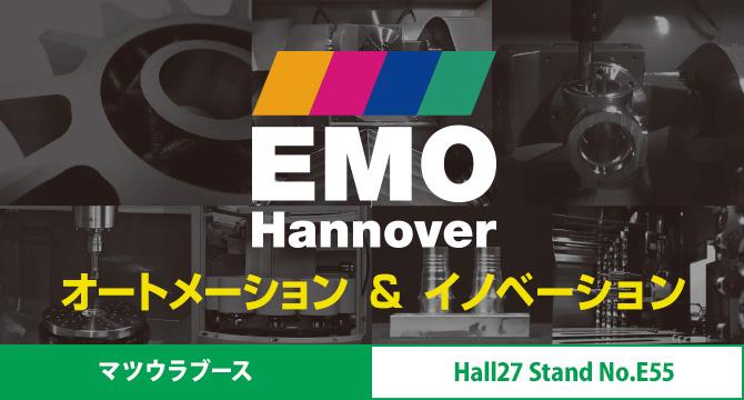 EMO2017 (ドイツ国際金属加工見本市)開催 9/18~9/28