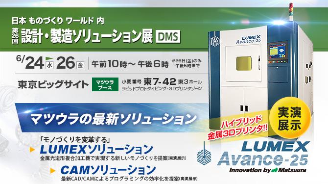 第25回 設計・製造ソリューション展 DMS