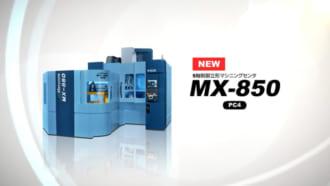 MX-850PC4 プロモーション