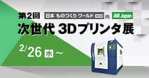 「第2回 次世代 3Dプリンタ展」2/26(水)~2/28(金) 開催
