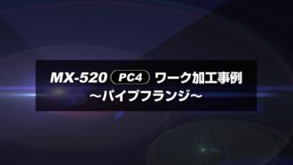 MX-520 PC4  パイプフランジ加工
