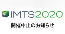 「IMTS2020」出展予定【開催中止】