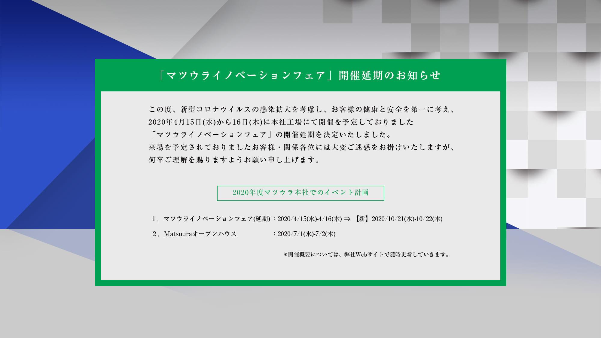 「マツウライノベーションフェア」開催延期のお知らせ