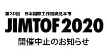 「JIMTOF2020」出展予定【開催中止】