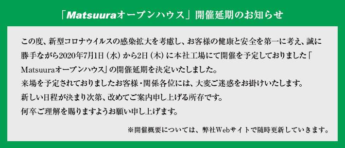 「Matsuuraオープンハウス」開催延期のお知らせ
